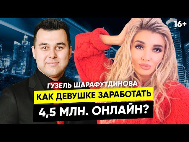 Гузель Шарафутдинова - 4 500 000 рублей на онлайн-школе для девушек