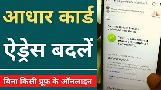 aadhar card address change online without address proof
