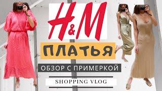 H&M  10 Образов. Примерка ПЛАТЬЕВ 💃 из новой коллекции ПОСЛЕ распродажи. Симпатичный комбинезон😍