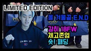 OFAD] 오파드 패션TV 한정판 실물리뷰#3 폴로랄프…