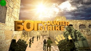 БОГ COUNTER STRIKE(ч2)/ ЛУЧШИЙ БЛОГЕР (кс 1.6) САНТЕХНИК PLAY(http://usecs.ru/ - все для контры ПЕРВАЯ ЧАСТЬ- https://www.youtube.com/watch?v=rmUZqybRsDE Второй КАНАЛ ..., 2017-01-05T16:12:49.000Z)