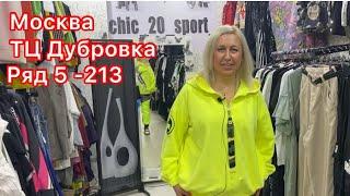 ЧАСТЬ 2 ВЕСЕННЯЯ КОЛЛЕКЦИЯ У ИННЫ НА ДУБРОВКЕ Москва