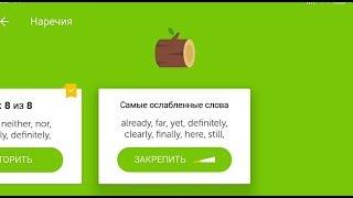 Duolingo Аглийский язык. Наречия(адаптированный урок)