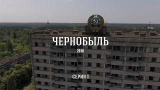 Чернобыль - 2016. Серия 1. Рыбалка в стиле