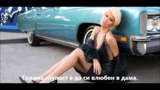Maja Šuput & Feminnem - Pusti modu (BG translation) Мая Шупут & Феминем - Остави я модата