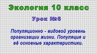 экология 10 класс (Урок6 - Популяционно - видовой уровень организации жизни.)