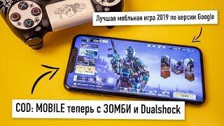 COD: Mobile - игра 2019 года по версии Google. Теперь с зомби и геймпадом.