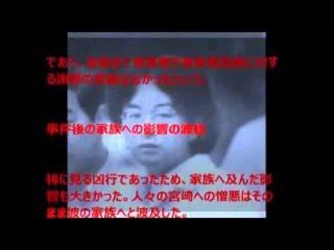 死刑囚「宮崎勤」の家族のその後が悲惨すぎる・・・【東京 ...