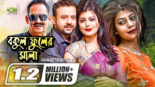 Bakul Fuler Mala | Full Movie | Riaz | Tanjika | Wasim | Anwar Hossain