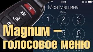Позвонить на автомобиль теперь реально – голосовое меню автосигнализации Magnum – GSM-модуль(Современные автомобильные сигнализации позволяют узнать о состоянии автомобиля (срабатывании датчиков,..., 2015-02-28T11:54:20.000Z)