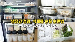 냉장고를 부탁해! 냉장고 정리 | 식재료 손질 보관 방…