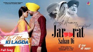 Jaroorat Sahan Di Harjit Harman Shipra Goyal Free MP3 Song Download 320 Kbps