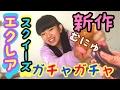 めっちゃかわいい エクレア スクイーズ!ガチャガチャ 【新作だよ!】