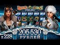 Girls With Guns: Frozen Dawn Slot ! Big Win ! Бонус Magnetic Wild