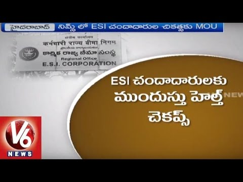 ESI Corporation Services In State, Telangana Stood First Place In Corporation Service | V6 News