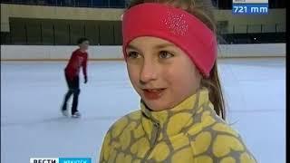 Таланты для фигурного катания в Иркутске есть  Нет льда для тренировок