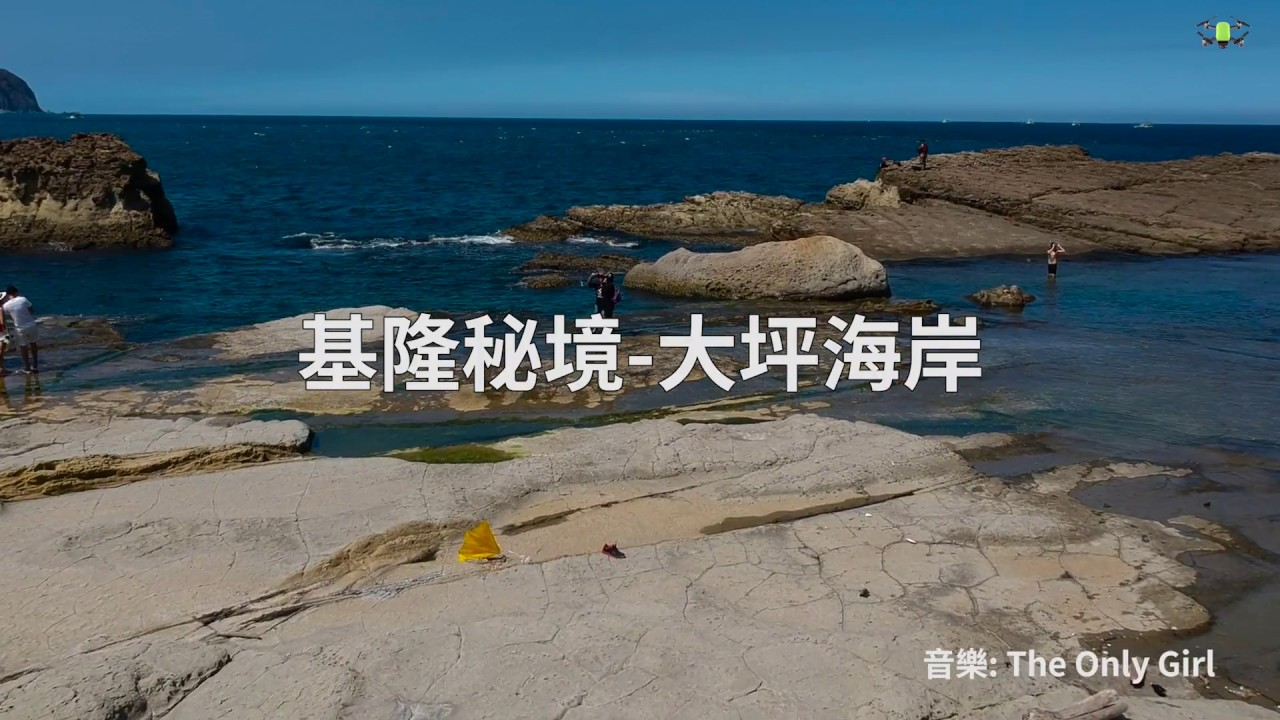 基隆秘境-大坪海岸 | 龍鴿空中視界 | 空拍 - YouTube