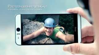 HTC Desire EYE | Создан не только для звонков 2