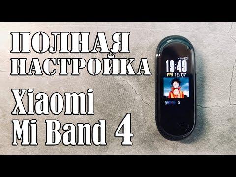 Полная Настройка Xiaomi Mi Band 4 II Какие функции? 5 нужных Программ
