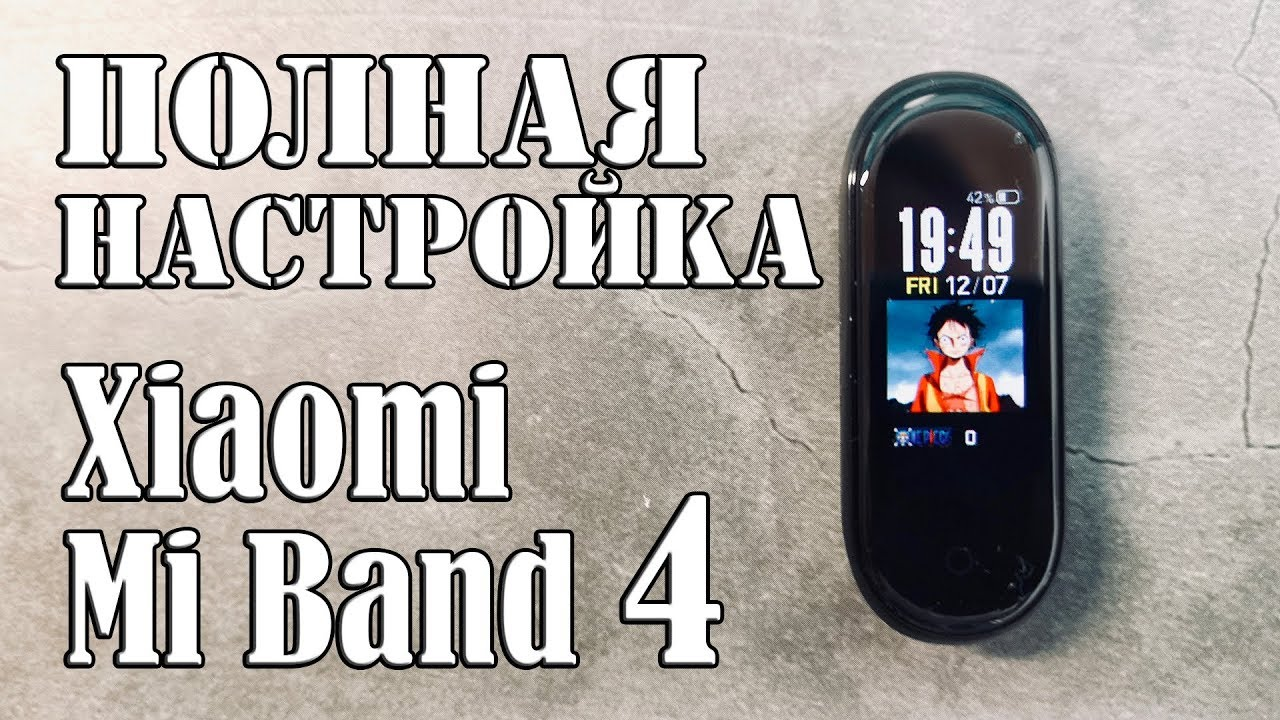 Полная Настройка Xiaomi Mi Band 4 II 5 нужных Программ КАК РАСШИРИТЬ БАЗОВЫЕ ВОЗМОЖНОСТИ