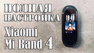 Повна Настройка Xiaomi Mi Band 4 II Які функції? 5 потрібних Програм