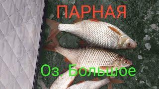 Рыбалка Открытие зимнего сезона 27 28 29 ноября 2020г Красноярский край озеро Большое Парная