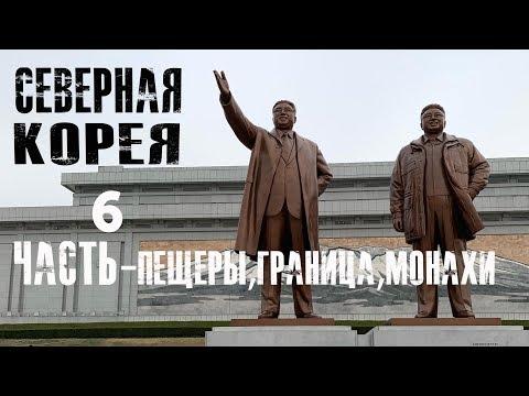 Северная Корея \ Часть - 6 ПЕЩЕРЫ +ГРАНИЦА \ 2019