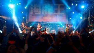 滅火器樂團-站在這裡 @2012大港開唱