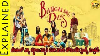 Bangalore Days Movie Expalined In Telugu || Bangalore Days Movie || Movie Bytes Telugu