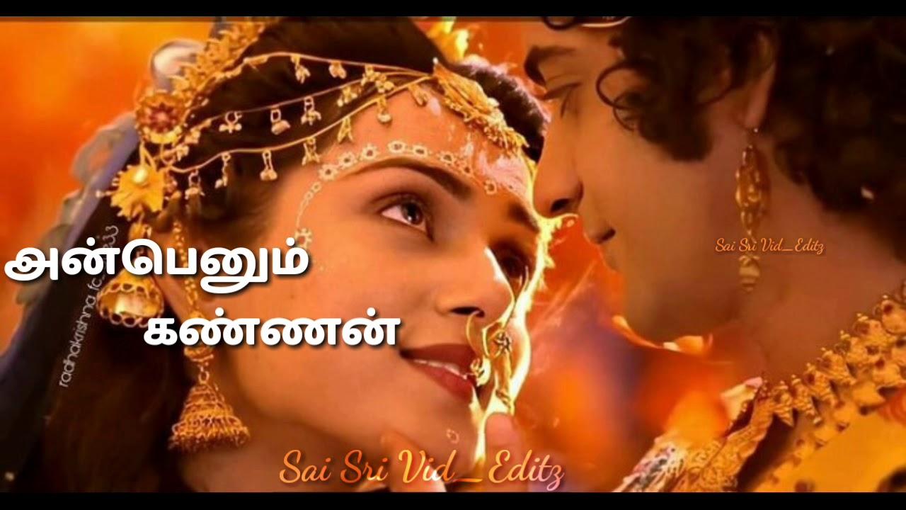 Download Radhakrishna - Nee Indri Naan Illaiye Tamil Lyrics