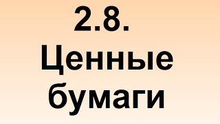 2.8. Ценные бумаги