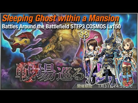 """【DFFOO】""""Sleeping Ghost within a Mansion"""" Battles Around the Battlefield STEP3 COSMOS Lv150"""