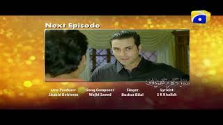 Mera Ghar Aur Ghardari - Episode 29 Teaser   HAR PAL GEO