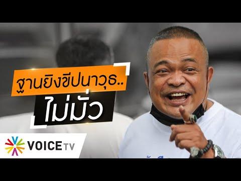 Wake Up Thailand - 'จตุพร' มั่นใจในแหล่งข่าว มหาอำนาจจ่อตั้งฐานยิงขีปนาวุธนิวเคลียร์ในไทยจริง ไม่มโน