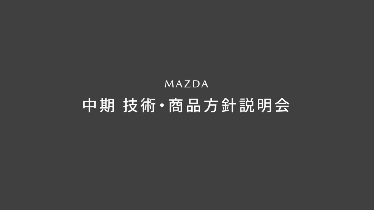 マツダ 中期技術・商品方針説明会 プレゼンテーション(2021年6月17日 )