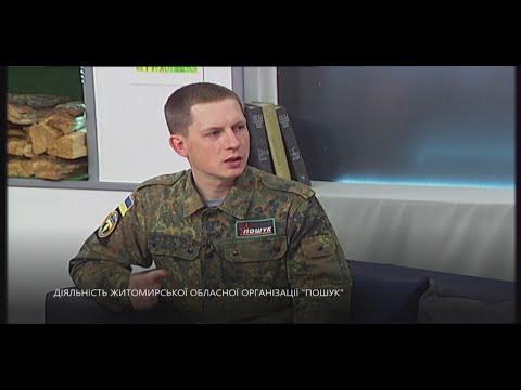 Суспільне Житомир: Вадим Баранівський. Пошук