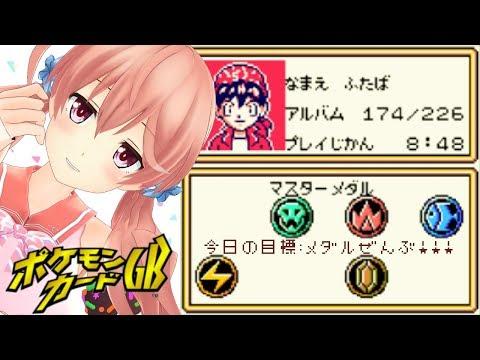 【ポケカGB #7】チャレンジカップ!初挑戦する!メダルも3こ!!