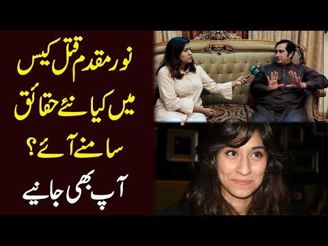 Noor Muqaddam qatal case mei kia naye haqaiq samnay aye?
