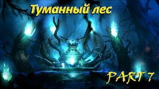 Ori and the Blind Forest Прохождение (Gameplay) Part 7 туманный лес, Печать гумон