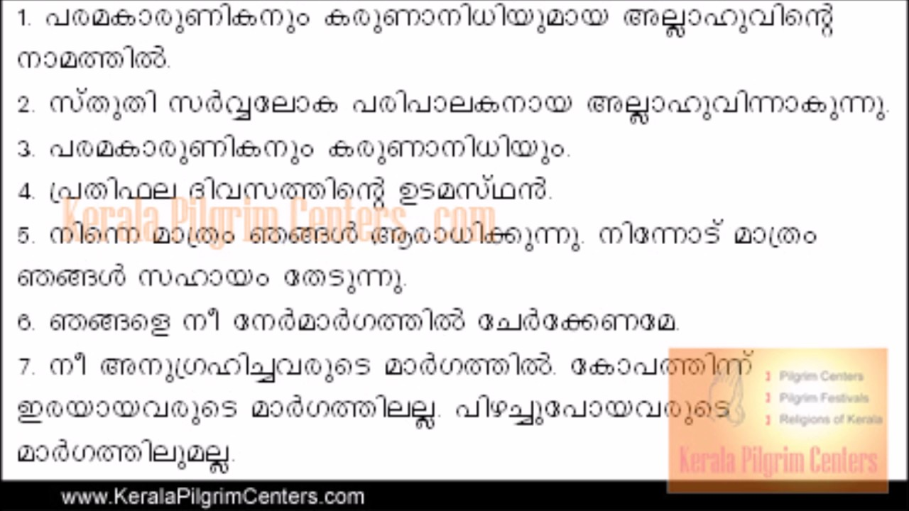 Al Fathiha Malayalam Meaning Youtube