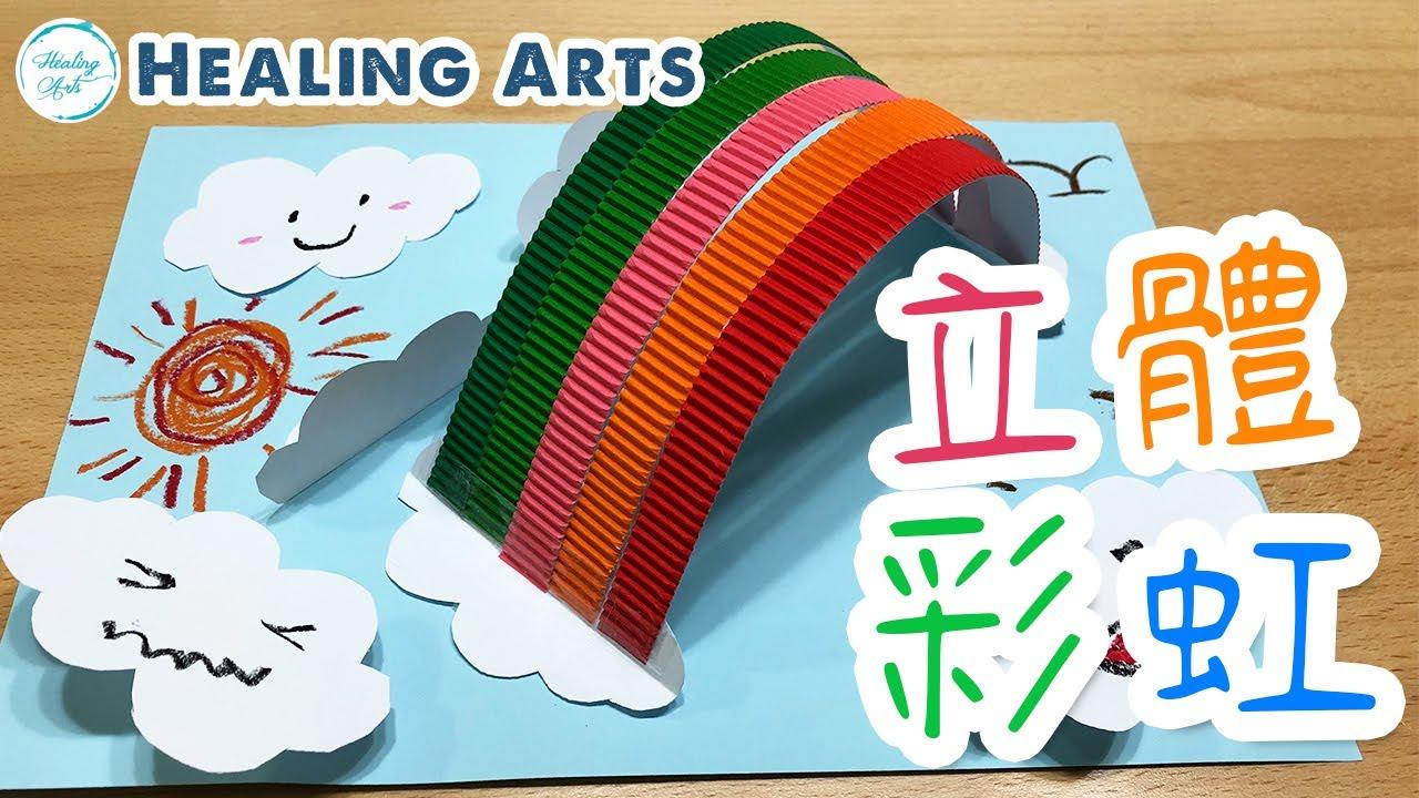 【手作教學】立體彩虹 Pop-up rainbow | Healing Arts 表達藝術治療及心理輔導 |