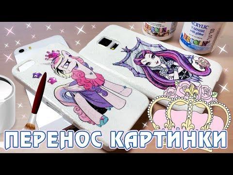 Перенос на чехол телефона картинки Май Литл Пони (My Little Pony)