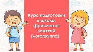 37. Курс подготовки к школе: фрагменты занятий (логогруппа)