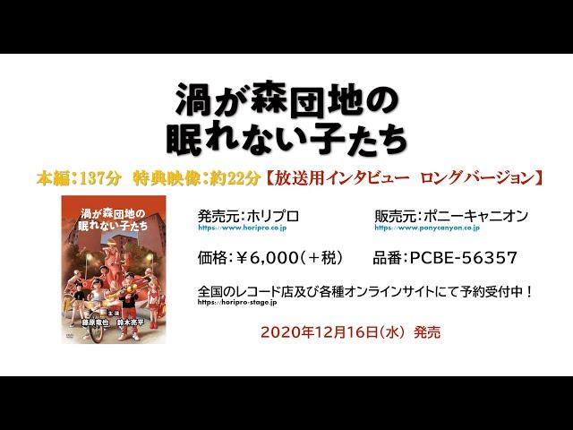 「渦が森団地の眠れない子たち」DVD予告編