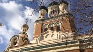 Франция, Ницца. Православный храм Николая Чудотворца. Забытая история России.