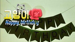 [까까캔디] 까까냥 생일 축하해 |생일축하노래 |생일 |생일축하송|생일축하합니다 |생일선물 |생일축하해 |생일날 부르면 좋은노래 | -구혜선의 Happy birthday-