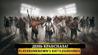 🍳  VIP САБДЕЙ! ДА ЛАДНО!!!??  🔫 PUBG - PlayerUnknown's Battleground