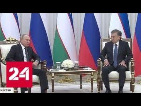 Президенты России и Узбекистана провели прорывные переговоры в Ташкенте - Россия 24