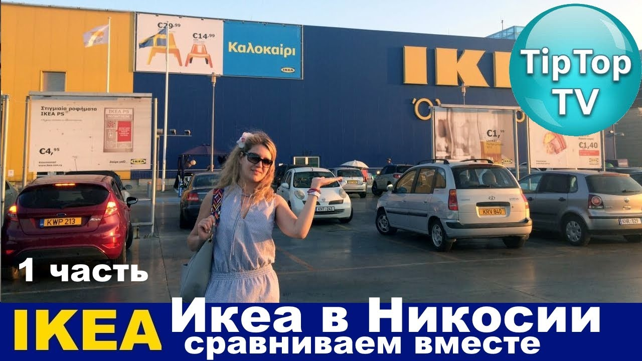 ИКЕА В НИКОСИИ❤ КИПР СРАВНИВАЕМ❤ ТИП ТОП ТВ