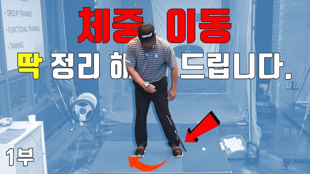 체중이동 1부. 골프에서 체중이동 이렇게 해보세요